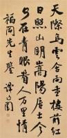 谭延闿 行书 轴 纸本 - 谭延闿 - 中国近现代书画 - 2006艺术品拍卖会 -收藏网