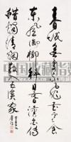 书法 - 陈佩秋 - 中国书画近现代名家作品 - 2006春季大型艺术品拍卖会 -收藏网
