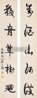 行书五言联 - 康有为 - 中国书画古代作品 - 2006春季大型艺术品拍卖会 -收藏网