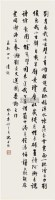 行书 镜心 水墨纸本 - 4753 - 中国书画一 - 2010秋季艺术品拍卖会 -收藏网