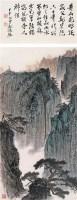 魏紫熙 黄山光明顶 立轴 设色纸本 - 魏紫熙 - 中国书画(下) - 2006夏季大型艺术品拍卖会 -收藏网