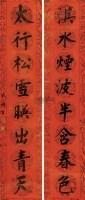 楷书八言联 立轴 水墨纸本 - 成亲王 - 中国书画专场 - 2010年秋季艺术品拍卖会 -中国收藏网