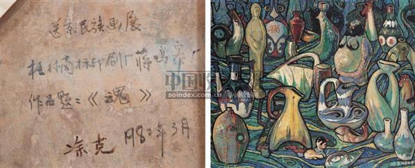 魂 布面  油画 - 140418 - 华人西画 - 2006年度大型经典艺术品拍卖会 -收藏网