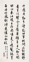 沈尹默(1883~1971)行書自作詩 - 沈尹默 - 西泠印社部分社员作品专场 - 2008年春季拍卖会 -收藏网