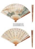 人物 书法 -  - 中国书画成扇 - 2006春季大型艺术品拍卖会 -中国收藏网