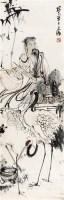 高士仙鹤 镜心 纸本 - 方增先 - 中国书画 - 2010年秋季书画专场拍卖会 -收藏网