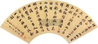 行书 (一件) 扇片 金笺 - 22941 - 字画上午专场  - 2010年秋季大型艺术品拍卖会 -中国收藏网