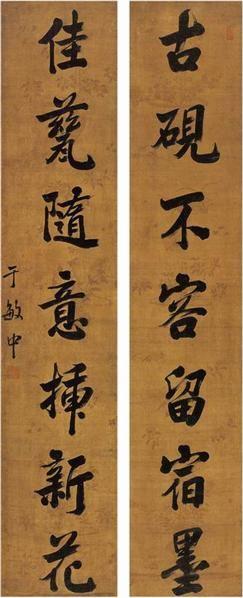 于敏中(1714〜1779)楷書七言聯 - 26928 - 中国书画古代作品专场(清代) - 2008年春季拍卖会 -中国收藏网