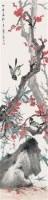 梅竹飞禽图 立轴 设色纸本 - 13356 - 中国书画一 - 2010年秋季艺术品拍卖会 -收藏网