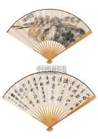 山水 书法 -  - 中国书画成扇 - 2006春季大型艺术品拍卖会 -中国收藏网
