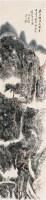 黄宾虹(1865~1955)  峨嵋纪游图 -  - 中国书画近现代十位大师作品 - 2005年首届大型拍卖会 -收藏网