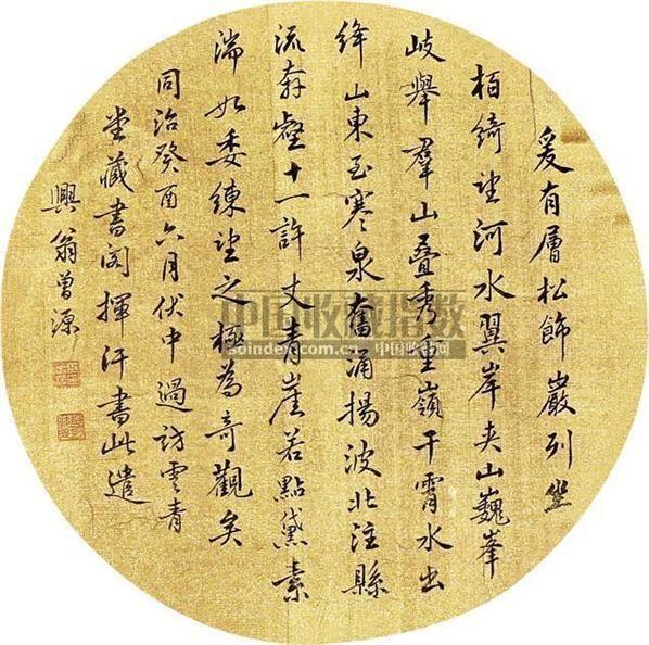 书法 圆光 泥金 -  - 中国书画 - 2010秋季艺术品拍卖会 -收藏网