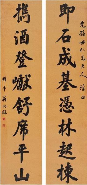翁同龢(1830〜1904)楷書八言聯 - 22941 - 中国书画古代作品专场(清代) - 2008年春季拍卖会 -收藏网