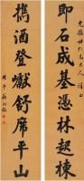 翁同龢(1830〜1904)楷書八言聯 -  - 中国书画古代作品专场(清代) - 2008年春季拍卖会 -中国收藏网