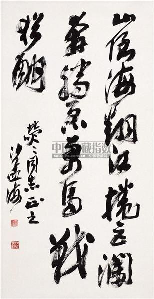 书法 - 116769 - 西泠印社部分社员作品 - 2006春季大型艺术品拍卖会 -收藏网