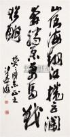 书法 - 沙孟海 - 西泠印社部分社员作品 - 2006春季大型艺术品拍卖会 -收藏网