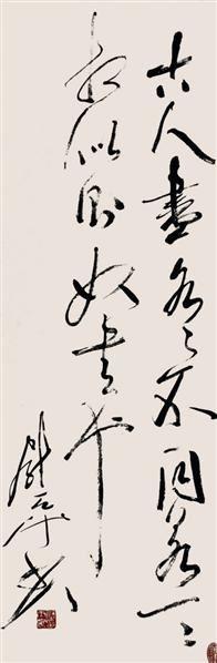 书法 - 141338 - 2010上海宏大秋季中国书画拍卖会 - 2010上海宏大秋季中国书画拍卖会 -收藏网