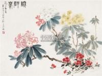 缀英图 镜心 设色纸本 - 4387 - 中国书画(一) - 2010年秋季艺术品拍卖会 -收藏网