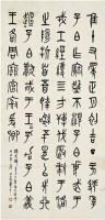 童大年(1874〜1954)篆書虢季子白盤銘 -  - 西泠印社部分社员作品专场 - 2008年秋季艺术品拍卖会 -收藏网