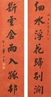 华士奎 书法 立轴 纸本 - 32472 - 近现代书画专场 - 2006年秋季精品拍卖会 -收藏网