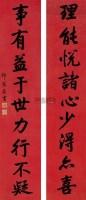 行书九言联 立轴 纸本洒金 - 祁寯藻 - 中国古代书画  - 2010年秋季艺术品拍卖会 -收藏网