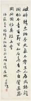 于右任(1879〜1964)行書五言詩 - 于右任 - ·中国书画近现代名家作品专场 - 2008年春季拍卖会 -收藏网