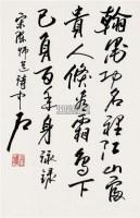 行书 镜心 纸本 - 欧阳中石 - 中国书画(一) - 2010年秋季艺术品拍卖会 -收藏网