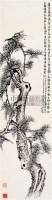 岁寒劲松 - 140207 - 中国书画近现代名家作品 - 2006春季大型艺术品拍卖会 -收藏网