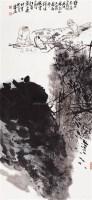 山水 人物 - 方增先 - 中国书画近现代名家作品 - 2006春季大型艺术品拍卖会 -收藏网