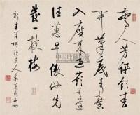 行书七言诗 镜框 纸本 - 启功 - 中国近现代书画(一) - 2010秋季艺术品拍卖会 -收藏网