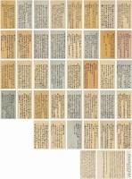 林則徐(1785~1850)行書信札(三十八開) -  - 中国书画古代作品专场(清代) - 2008年春季拍卖会 -收藏网