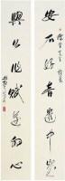 林散之(1898〜1989) 行書七言聯 - 林散之 - ·中国书画近现代名家作品专场 - 2008年春季拍卖会 -收藏网