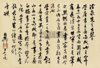 谢稚柳 信札 -  - 中国书画 - 2010秋季艺术品拍卖会 -收藏网
