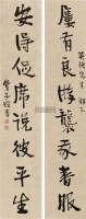 书法对联 镜片 水墨纸本 - 丰子恺 - 中国书画(二) - 2010年秋季艺术品拍卖会 -收藏网