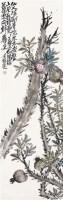 石榴 立轴 纸本 - 116056 - 中国书画 - 2010年秋季书画专场拍卖会 -收藏网