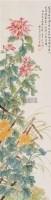 花卉 立轴 纸本设色 - 黄山寿 - 中国古代书画  - 2010秋季艺术品拍卖会 -收藏网