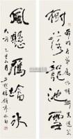 书法对联 镜心 水墨纸本 - 陈少默 - 中国书画(一) - 2010年秋季艺术品拍卖会 -中国收藏网