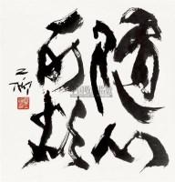 行书 镜心 水墨纸本 - 罗工柳 - 中国书画(二) - 2010年秋季艺术品拍卖会 -收藏网
