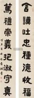 书法对联 立轴 水墨纸本 - 俞樾 - 中国书画(一) - 2010年秋季艺术品拍卖会 -中国收藏网