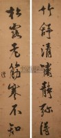 书法对联 立轴 墨笔纸本 - 钱沣 - 中国书画 - 2010年秋季艺术品拍卖会 -收藏网