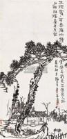 山居图 - 潘天寿 - 西泠印社部分社员作品 - 2006春季大型艺术品拍卖会 -收藏网