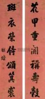 书法对联 立轴 绢本 - 刘墉 - 书法楹联 - 2010秋季艺术品拍卖会 -收藏网