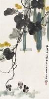 丝瓜小鸡 立轴 设色纸本 - 罗铭 - 中国书画(二) - 2006春季拍卖会 -收藏网
