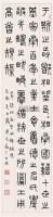 隶书节录碑帖 立轴 水墨纸本 - 140336 - 中国书画一 - 2010年秋季艺术品拍卖会 -收藏网