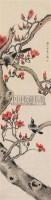 花鸟 镜片 纸本 -  - 中国书画(上) - 2010瑞秋艺术品拍卖会 -收藏网