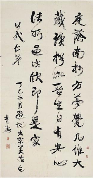 康有為(1858〜1927)行書七言詩 -  - 西泠印社部分社员作品专场 - 2008年秋季艺术品拍卖会 -收藏网