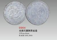光绪元宝陕西省造 -  - 杂项 - 2010年大型精品拍卖会 -中国收藏网
