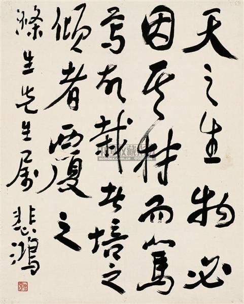 行书《中庸》句 立轴 纸本 - 116101 - 中国近现代书画(一) - 2010秋季艺术品拍卖会 -收藏网