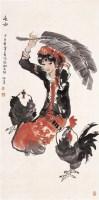陈衍宁  春雨 - 6017 - 中国书画(上) - 2006夏季大型艺术品拍卖会 -收藏网