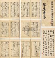 梦楼书稿 - 王文治 - 中国书画古代作品 - 2006春季大型艺术品拍卖会 -收藏网